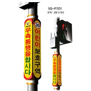 보행자신호기4방향표시판 제품사진