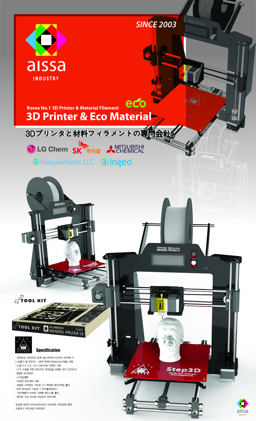 FDM(FFF)3D프린터 i3 Lion 제품 사진